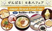がんばる日本ポスター.jpg