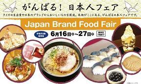 がんばる日本人フェア.jpg