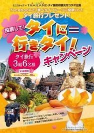 タイに行きタイポスター.jpg