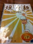 坦々麺メニュー.jpg
