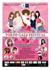 Tokyo Gals Festival Poster.jpg